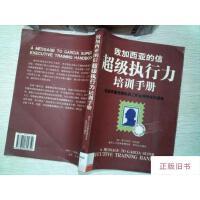 【二手旧书8成新】致加西亚的信:超级执行力培训手册 书脊有标签