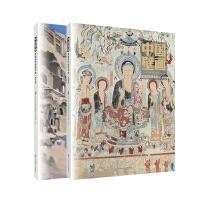 中国壁画-敦煌研究院美术卷(全2册)