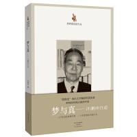 思想者自述文丛:梦与真――许渊冲自述(2017中国好书)