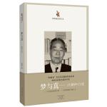 思想者自述文丛:梦与真――许渊冲自述(2017中国好书入围)