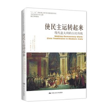 """使民主运转起来:现代意大利的公民传统(当代世界学术名著·政治学系列;""""十二五""""国家重点图书出版规划项目)"""