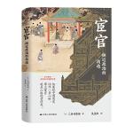 宦官:侧近政治的构造(谁创造了宦官?身份低贱的宦官为何常常成为撬动中国历史的关键力量?)