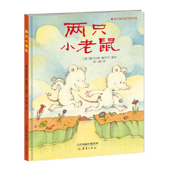 新蕾精品绘本馆——两只小老鼠 0~3岁儿童安全感敏感期的必读绘本,绘本慢课堂创办人李一慢老师倾情撰写导读,深入解读故事。可以唱数的冒险故事,让孩子边读故事边学习数数。
