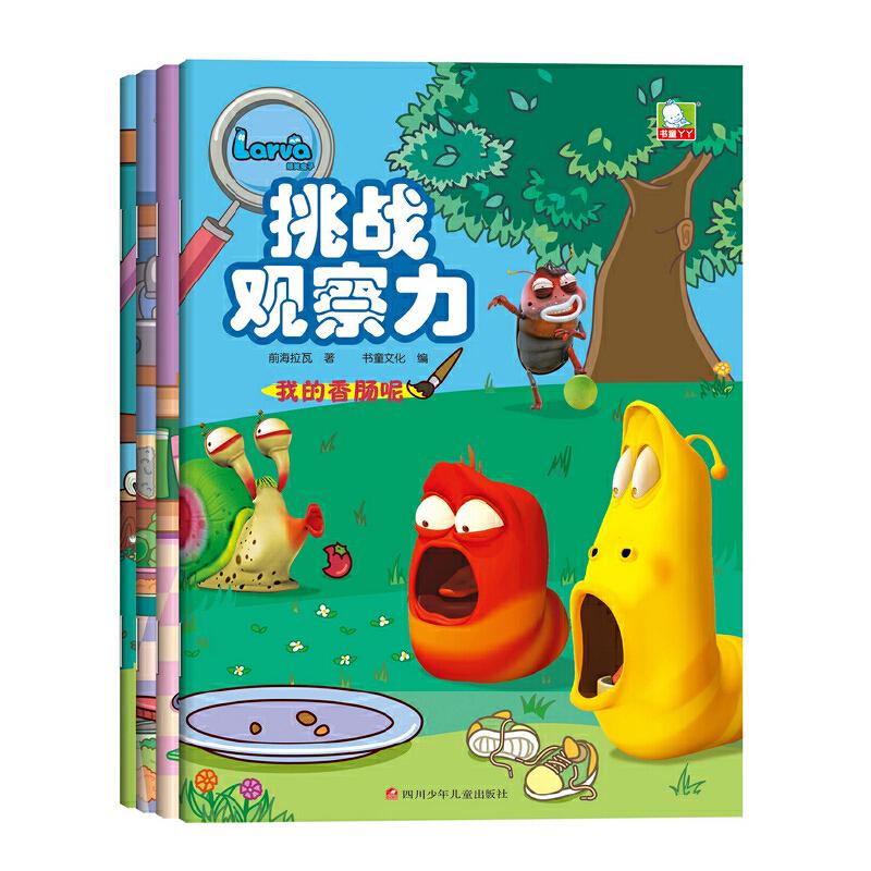 爆笑虫子挑战观察力(套装共4册) (爆笑虫子 伴你成长 益智游戏 助力孩子快乐成长)