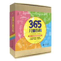 365儿童百科(套装全4册)