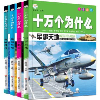 十万个为什么 军事宇宙地球电脑 全4册 6-9岁 科普百科彩图注音