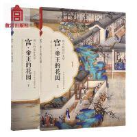 国人的设计美学系列 宫 帝王的花园(上、下)故宫博物院艺术研究 收藏鉴赏
