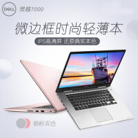 戴尔全新灵越7000 微边框轻薄本 Ins 15-7580-R2525 15.6英寸笔记本电脑 第8代 i5-8265