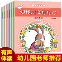 有爱的我们全8册儿童绘本情绪管理与性格培养睡前故事书幼儿图画书适合1-2-4-5-6周岁-会变魔术的花裙子小班中班大班
