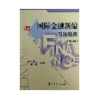 复旦博学 金融学系列:国际金融新编习题指南(第四版)