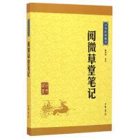 阅微草堂笔记(中华经典藏书・升级版)
