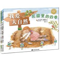 我爱大自然系列绘本套装全3册(精装)