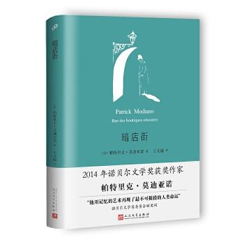 暗店街(pdf+txt+epub+azw3+mobi电子书在线阅读下载)