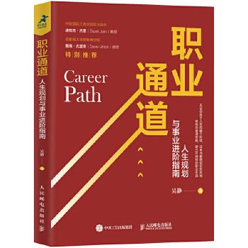 职业通道-人生规划与事业进阶指南(pdf+txt+epub+azw3+mobi电子书在线阅读下载)