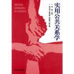 实用公共关系学 肖辉 北京大学出版社【新华书店 品质保证】