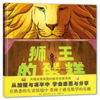 狮王的蛋糕 (美)麦克利戈特绘,漆痒痒 连环画出版社9787505625051