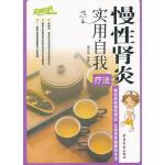 慢性实用自我疗法 谢志强著 中医古籍出版社
