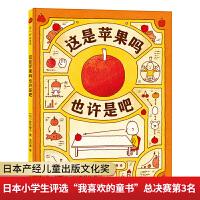 这是苹果吗也许是吧 吉竹伸介 正版 绘本大奖经典作品 思维训练书 爆笑校园漫画书 畅销故事书儿童绘本故事书3-6-8岁图