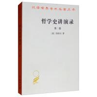 哲学史讲演录(二)(汉译名著本)