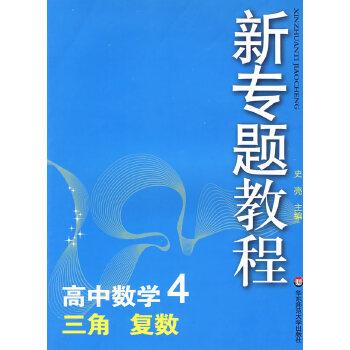 09新专题教程:三角、复数(高中数学4)