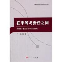 【人民出版社】 在平等与责任之间―罗纳德 德沃金平等理论批判(政治文化与政治思想研究丛书)