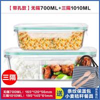 微波炉加热饭盒分隔型玻璃保鲜餐盒套装上班族专用碗格便当盒日式