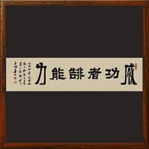 书法《成功者靠能力》R3914作者王明善 中华两岸书画家协会主席