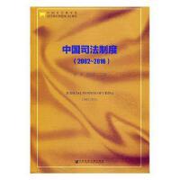 全新正版图书 中国司法制度:2002-2016:2002-2016 田禾 社会科学文献出版社 9787520118651