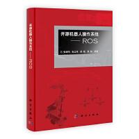 开源机器人操作系统--ROS