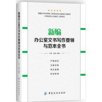 新编办公室文书写作要领与范本全书(pdf+txt+epub+azw3+mobi电子书在线阅读下载)
