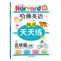 哈佛英语阅读天天练五年级(A版)2021秋