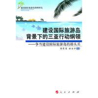 建设国际旅游岛背景下的三亚行动纲领 彭京宜,傅治平 9787010096452