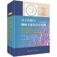 分子诊断与肿瘤个体化治疗原则(中文翻译版)