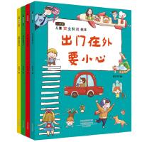 儿童安全教育绘本(套装共4册)