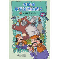 真假爱克斯探长 李毓佩数学童话总动员 爱克斯探长系列 2 9787539185705