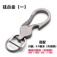 钛合金钥匙扣钛合金钛合金钥匙扣男纯钛汽车腰挂定制刻字个性创意简约多功能挂件 +不锈钢圆圈