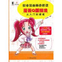 封面有磨痕-TW-漫画Q版技法 从入门到精通 IC动漫社 9787111386148 机械工业出版社