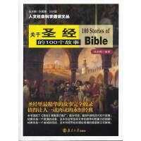 人文社会科学通识文丛/关于圣经的100个故事