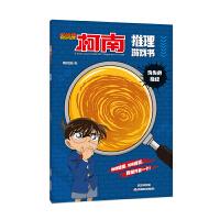 名侦探柯南漫画推理游戏书之消失的指纹 思维逻辑训练书青少年小学生课外阅读动漫周边儿童读物故事书籍
