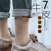 袜子男士中筒长袜夏季薄款短袜潮纯棉夏天长筒防臭吸汗运动篮球袜