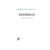 *化规划论文集(汉译名著本)