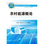 农村能源概论(平装,包括各种农村能源的利用技术)