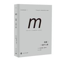 理想国译丛・档案:一部个人史(NO:013)