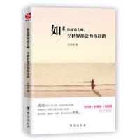 【二手旧书九成新】如果你知道去哪,全世界都会为你让路 苏和青 9787516803950 台海出版社