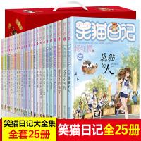 笑猫日记全套25册 第一季第二季正版全集小学生四五六年级 杨红樱的书籍儿童系列书 又见小可怜 属猫的人 新出版 笑毛小
