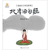 漫画北传法句经(漫画东方智慧系列)