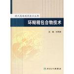 现代药物制剂技术丛书 环糊精包合物技术