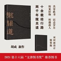 陇关道(2021第十六届文津图书奖推荐图书、2020百道原创好书榜年榜)