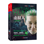 【二手99新】虚拟人 玛蒂娜・罗斯布拉特著;郭雪译 浙江人民出版社
