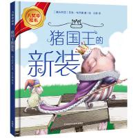 猪国王的新装(大奖章绘本7)